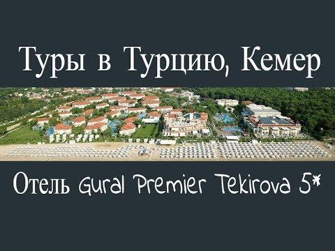 Турция Кемер Туры - Отель Gural Premier Tekirova 5*