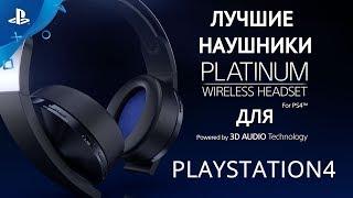 Обзор Sony Platinum Wireless Headset. Лучшие игровые наушники для PS4 или говно