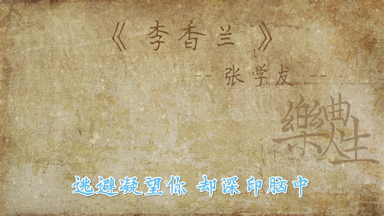 張學友 - 李香蘭(原聲歌詞同步) - YouTube