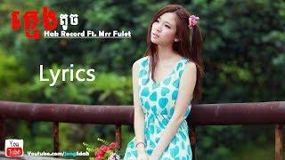ក្មេងតូច, Kmeng Toch, Hak Record Ft Mrr Fulet, Lyrics JongSdab,