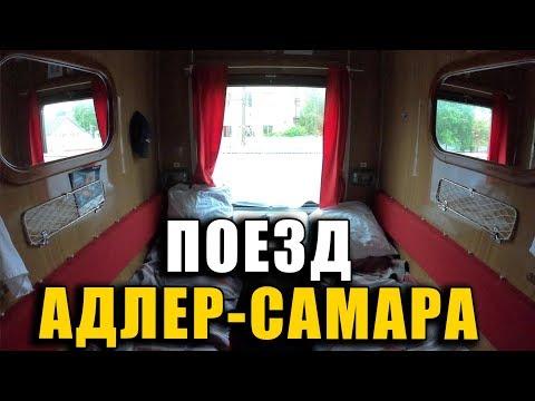 """Как выглядит СВ ВАГОН в поезде """"Адлер-Самара""""  Впечатления от поездки в деревню"""
