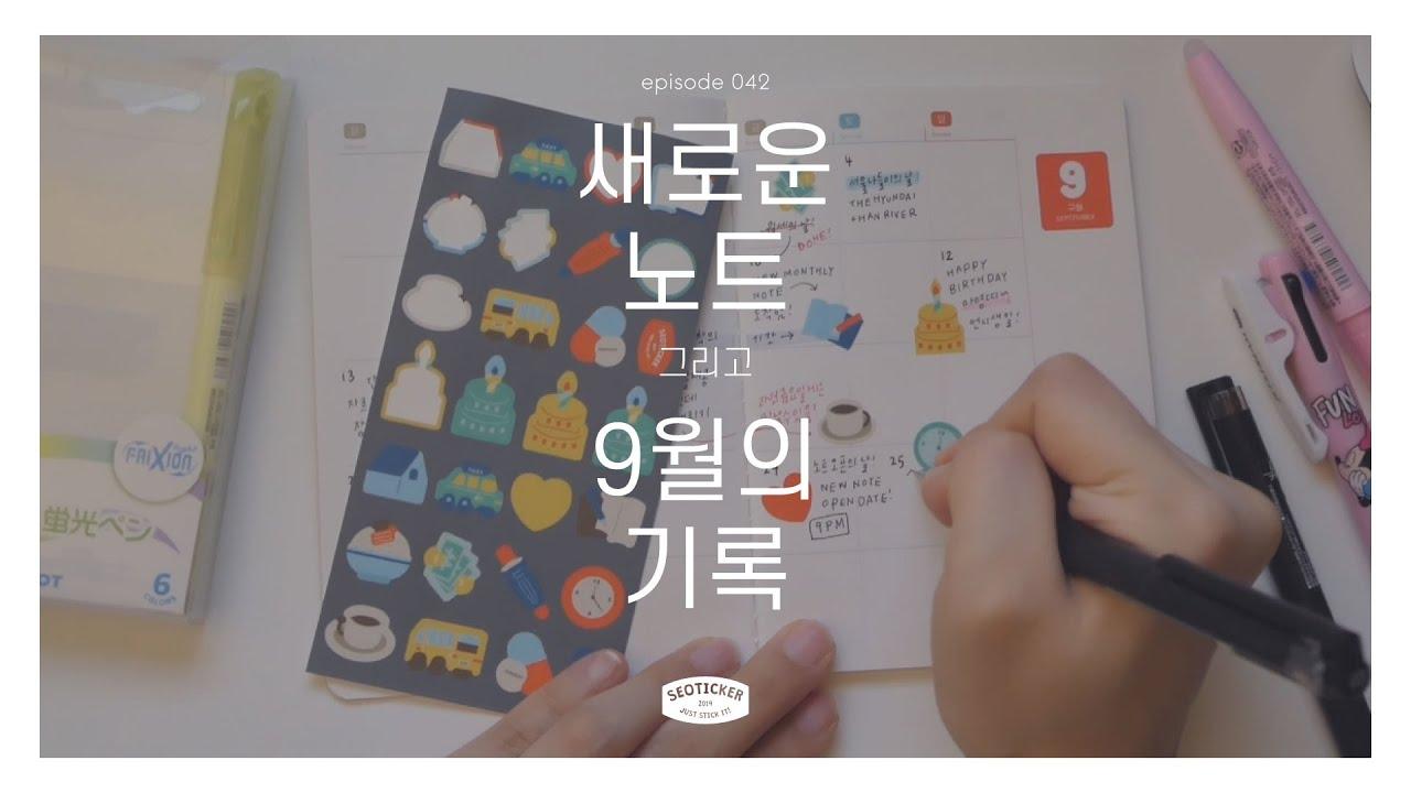 episode 042 소소한 언박싱 그리고 스티커 정리 / 서티커, seoticker