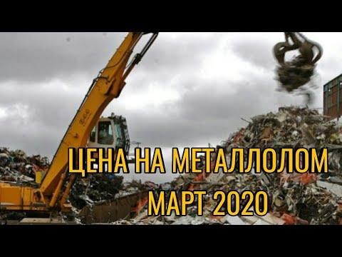 Цена Металлолома на сегодняшний день! Март 2020
