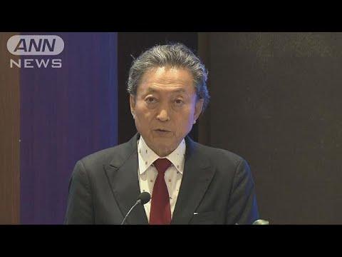 【北京で公演】鳩山元総理、安倍総理を批判「尖閣問題は棚上げすべき」「中国の一帯一路に協力すべき」「対話の時代は終わったなどと述べ、世界から失笑を買った」