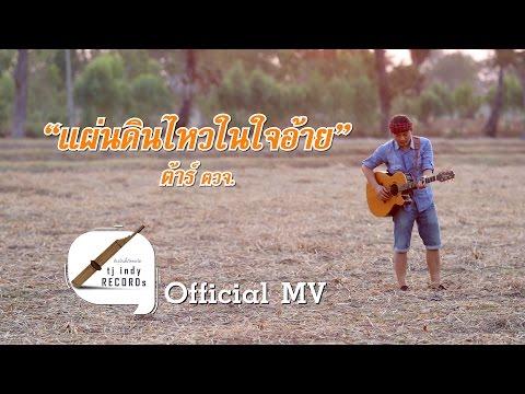 แผ่นดินไหวในใจอ้าย - ต้าร์ ตจว. 【Official MV】