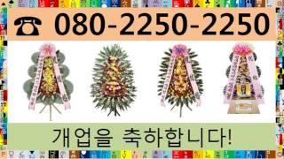 3단화환 24시전국O8O-225O-2250 (부산북구)…