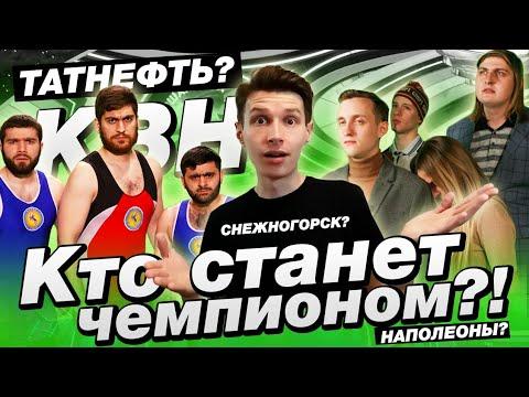 Новый ЧЕМПИОН Высшей лиги КВН 2019 / Кто им станет?!