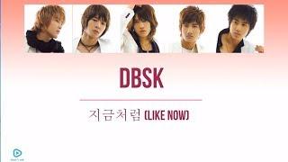 DBSK - Like Now (sub español)
