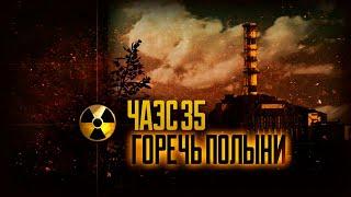 Чернобыль. 35 лет после катастрофы. Документальный фильм
