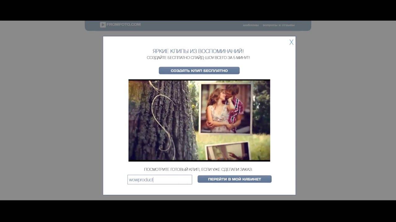 Как сделать слайд шоу бесплатно из фото с музыкой онлайн ...