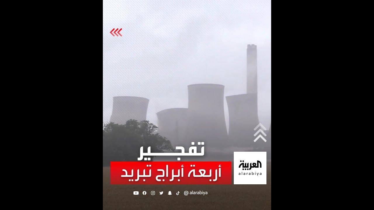 إنجلترا.. مقطع فيديو يظهر لحظة هدم أربعة أبراج تبريد بارتفاع 300 قدم في محطة -إيجبورو- للطاقة  - نشر قبل 2 ساعة