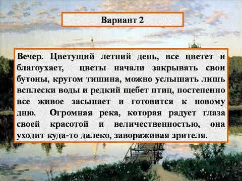 Сочинение по картине И.И.  Левитана - Тихая обитель