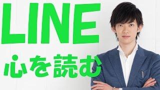 LINEで相手の心を読む方法 by メンタリスト DaiGo thumbnail
