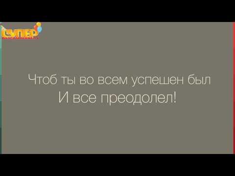 Трогательное поздравление с днем рождения мужчине. Super-pozdravlenie.ru