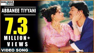 Jagadeka Veerudu Athiloka Sundari Movie || Abbanee Tiyyani Video Song || Chiranjeevi, Sridevi