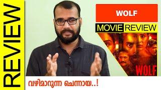 Wolf (Zee5) Malayalam Movie Review by Sudhish Payyanur @Monsoon Media