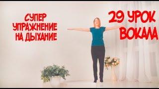 Как правильно дышать при пении Супер Упражнение на Дыхание // 29 УРОК ВОКАЛА
