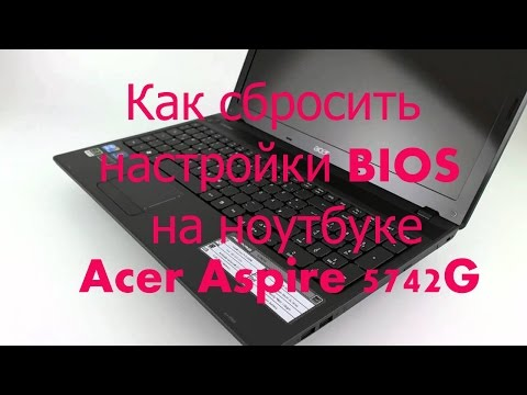 Как сбросить настройки BIOS на ноутбуке Acer Aspire 5742G