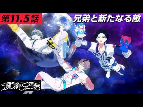 【3Dドラマ】『漂流兄弟』 第11.5話「兄弟と新たなる敵」【学芸大青春】