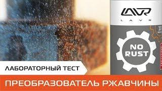 Лабораторный тест LAVR преобразователь ржавчины