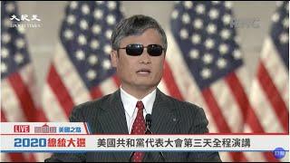 【美國直播中文翻譯】2020美國大選共和黨代表大會第三天全程演講 美國副總統彭斯夫婦等20位嘉賓演講@新唐人亞太電視台NTDAPTV    20200826