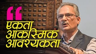 Dr. Baburam Bhattarai addressing unification declaration conference of Communist Party | Nepal Aaja