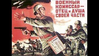 Политруки в армии