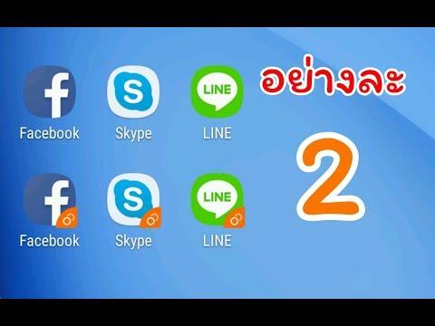 2 Line 2 Facebook  2 Skype ใน Samsung เครื่องเดียว