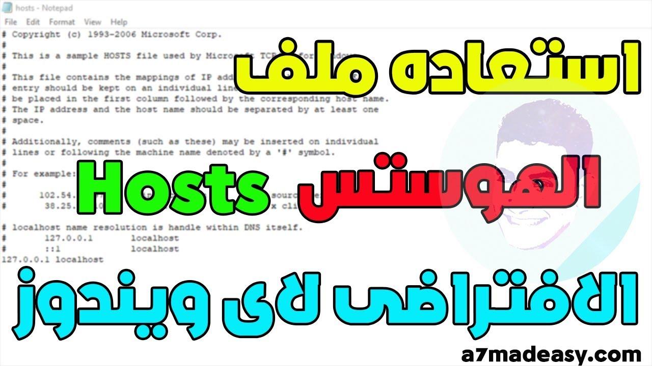 ملف hosts ويندوز 7