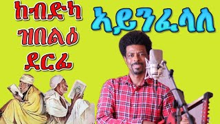 Neshnesh Tv New music ዳንኤል ደበሳይ ( ታቱላ ) ኣይንፈላለ