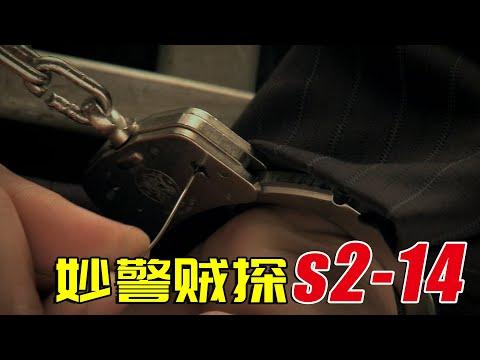 【妙警贼探S214】为了250万美金,暴徒铤而走险竟绑架警察,高分刑侦美剧