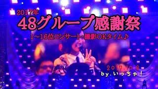 2017.10.8に幕張メッセで開催されたライブの撮影OKタイムの映像です‼ 照明の関係で画質悪いですけど雰囲気だけでも感じてもらえたら♪ m(__)m #AKB48 #AKB48 ...