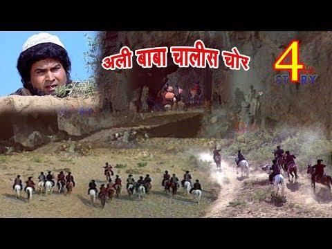 अलीबाबा चालीस चोर | Episode 4 | Ali Baba Chalis Chor - Old Story