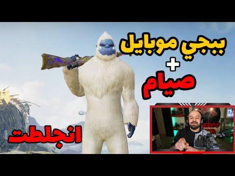 مستحيل العب ببجي وانا صايم راح انجن PUBG MOBILE