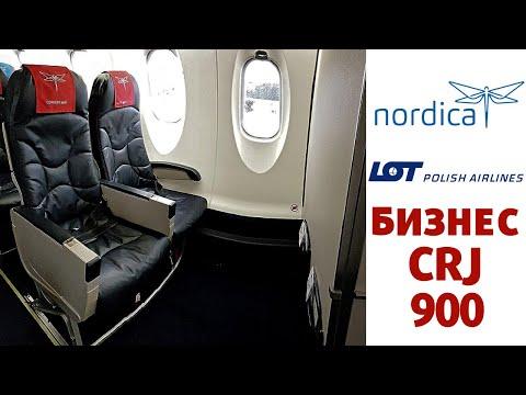 БИЗНЕС КЛАСС ПО ЭСТОНСКИ - NORDICA БИЗНЕС КЛАСС CRJ-900