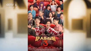 春节档热门电影再掀宣传战 腾讯、爱奇艺超前点播宣布降价【中国电影报道 | 20191220】