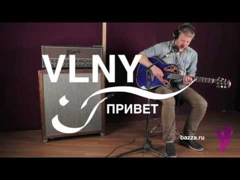 Тебе (Акустика) - VLNY - радио версия