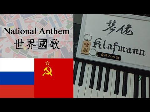 National anthem - Russian/USSR [Piano - Klafmann]