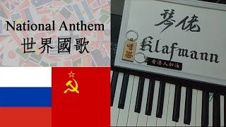 National anthem - Russian/USSR [Piano - Klafmann]