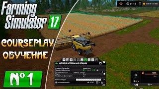 Farming Simulator 17 ● CoursePlay как убрать поле комбайном обучение курсплей(Давайте я вас научу как пользоваться CoursePlay. Для более приятного времяпровождения за игрой Farming Simulator 17 сущес..., 2016-12-09T17:55:50.000Z)