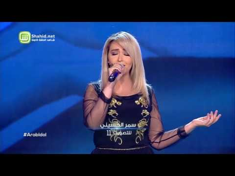 Arab Idol – الموسم الرابع – العرض المباشر الاول – سمر الحسيني