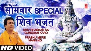 सोमवार Special भजन I GULSHAN KUMAR Shiv Bhajans I Shiv Shankar Ka Gungaan, Prabhu Mere mann Ko, HD