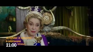Астерикс и Обеликс в Британии 9 марта на 31 канале