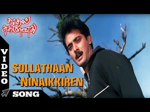 Kadhal Sugamanathu - Sollathaan Ninaikkiren Video Song | Tarun | Sneha | Sivaji