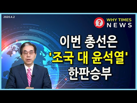 [Why Times NEWS] 이번 총선은 '조국 대 윤석열' 한판승부 (2020.4.2)