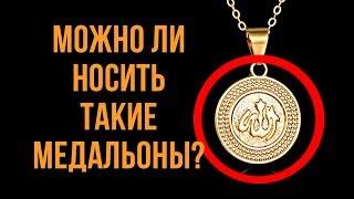 Можно ли носить медальоны с именем Аллаха?