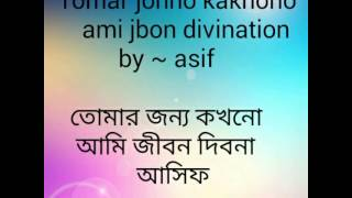 Malaysia Rasel ... Bangla Song (tomar jonno kokhono ami jibon dibona)