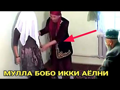 КЕЛИН БУНИ МУЛЛА БОБОДАН КУТМАГАНДИ...