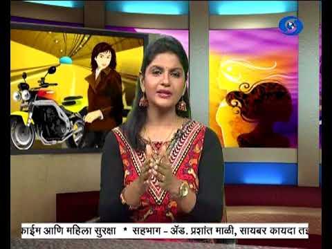 Sakhi Sahyadri - 11 June 2018 - सायबर क्राईम आणि महिला सुरक्षा