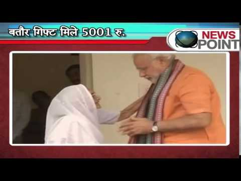 PM Narendra Modi seeks mother